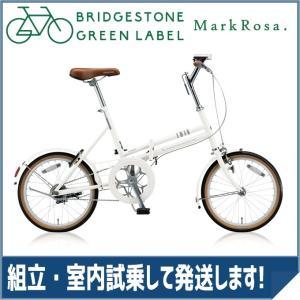 【防犯登録サービス中】ブリヂストン 折りたたみ自転車 マークローザ F MRF81 P.Xスノーホワイト 変速なし|trycycle