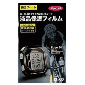 GARMIN(ガーミン) サイクルコンピューターパーツ サイクルメーター 液晶保護 フィルム Edge エッジ20シリーズ用170|trycycle