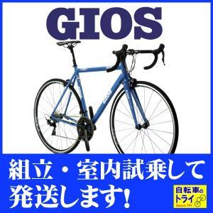 【送料無料】GIOS(ジオス) ロードバイク LESTA RS100 GIOS-BLUE【完全組立済自転車】【北海道、九州、沖縄、離島は送料別】|trycycle