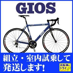 【完全組立済自転車】【送料無料】GIOS(ジオス) ロードバイク AL LITE GIOS-BLUE【北海道、九州、沖縄、離島は送料別】|trycycle