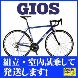 【完全組立済自転車】【送料無料】GIOS(ジオス) ロードバイク SIERA GIOS-BLUE【北海道、九州、沖縄、離島は送料別】|trycycle