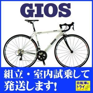 【完全組立済自転車】【送料無料】GIOS(ジオス) ロードバイク SIERA WHITE【北海道、九州、沖縄、離島は送料別】|trycycle