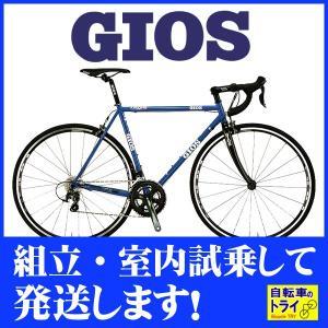 【完全組立済自転車】【送料無料】GIOS(ジオス) ロードバイク AIRONE GIOS-BLUE【北海道、九州、沖縄、離島は送料別】|trycycle