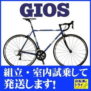【完全組立済自転車】【送料無料】GIOS(ジオス) ロードバイク FURBO GIOS-BLUE【北海道、九州、沖縄、離島は送料別】|trycycle