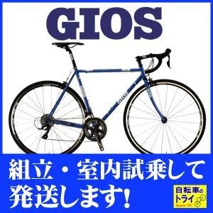 【完全組立済自転車】【送料無料】GIOS(ジオス) ロードバイク FENICE GIOS-BLUE【北海道、九州、沖縄、離島は送料別】|trycycle