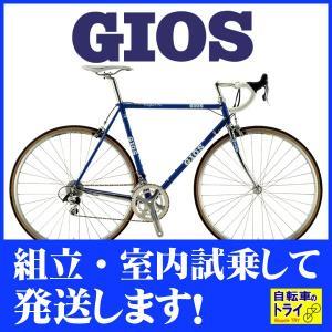 【完全組立済自転車】【送料無料】GIOS(ジオス) ロードバイク COMPACT PRO POTENZA GIOS-BLUE【北海道、九州、沖縄、離島は送料別】|trycycle
