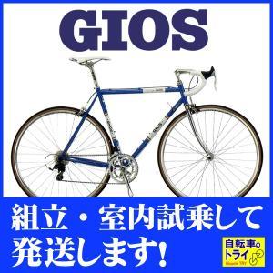 【完全組立済自転車】【送料無料】GIOS(ジオス) ロードバイク VINTAGE GIOS-BLUE【北海道、九州、沖縄、離島は送料別】|trycycle