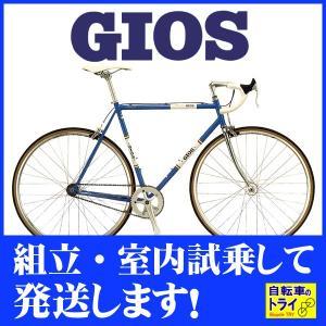 【完全組立済自転車】【送料無料】GIOS(ジオス) シングルスピード VINTAGE PISTA GIOS-BLUE【北海道、九州、沖縄、離島は送料別】|trycycle