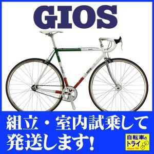 【完全組立済自転車】【送料無料】GIOS(ジオス) シングルスピード VINTAGE PISTA ITALIAN【北海道、九州、沖縄、離島は送料別】|trycycle