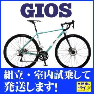 【完全組立済自転車】【送料無料】GIOS(ジオス) グラベルロードバイク MITO GREEN【北海道、九州、沖縄、離島は送料別】|trycycle