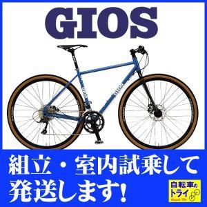 【送料無料】GIOS(ジオス) グラベルロードバイク MITO FLAT GIOS-BLUE【完全組立済自転車】【北海道、九州、沖縄、離島は送料別】 trycycle