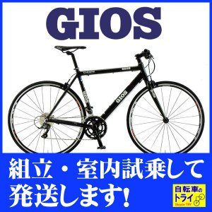 GIOS(ジオス) クロスバイク CANTARE CLARIS BLACK|trycycle