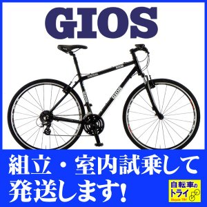 GIOS(ジオス) クロスバイク MISTRAL GRAVEL BLACK|trycycle