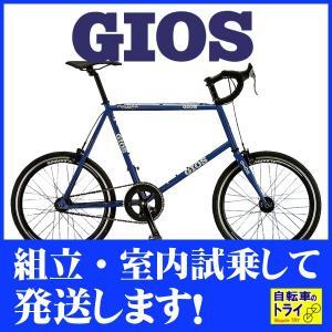 【完全組立済自転車】【送料無料】GIOS(ジオス) ミニベロ FELUCA PISTA GIOS-BLUE【北海道、九州、沖縄、離島は送料別】|trycycle