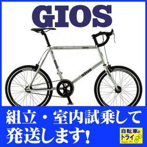 【完全組立済自転車】【送料無料】GIOS(ジオス) ミニベロ FELUCA PISTA SILVER【北海道、九州、沖縄、離島は送料別】|trycycle