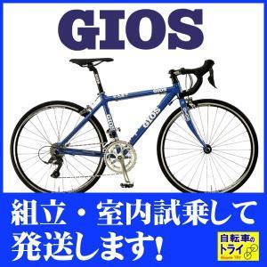 【送料無料】GIOS(ジオス) 子供自転車 EASY DROP GIOS-BLUE 24インチ【完全組立済自転車】【北海道、九州、沖縄、離島は送料別】|trycycle