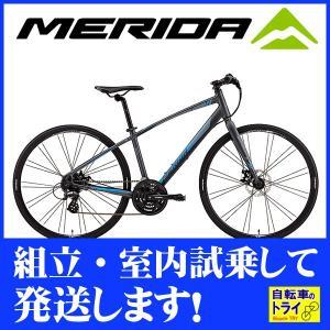 送料無料 メリダ(MERIDA) クロスバイク CROSSWAY 200-MD ダークシルバー  【北海道、九州、沖縄、離島は送料別】|trycycle