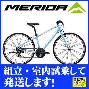 送料無料 メリダ(MERIDA) クロスバイク CROSSWAY 110-R ライトパールブルー  【北海道、九州、沖縄、離島は送料別】|trycycle