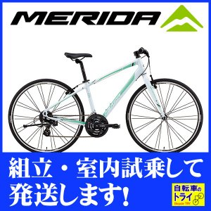 送料無料 メリダ(MERIDA) クロスバイク CROSSWAY 110-R パールホワイト  【北海道、九州、沖縄、離島は送料別】|trycycle