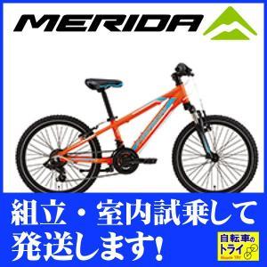 メリダ(MERIDA) 子供用自転車 MATTS J.20 マットオレンジ|trycycle