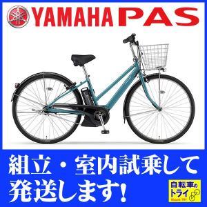 【防犯登録サービス中】ヤマハ パス YAMAHA 電動 自転車 PAS CITY-S5 27 エスニックブルー PA27CS5|trycycle