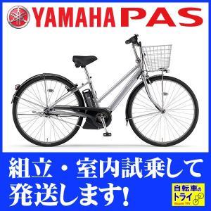 【防犯登録サービス中】ヤマハ パス YAMAHA 電動 自転車 PAS CITY-S5 27 シルバー PA27CS5|trycycle