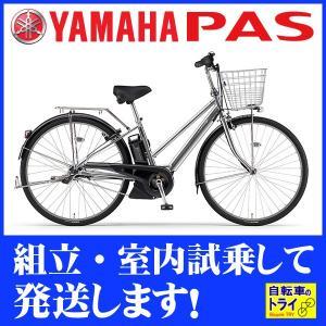 【防犯登録サービス中】ヤマハ パス YAMAHA 電動 自転車 PAS CITY-SP5 27 ミラーシルバー PA27CSP5|trycycle