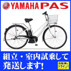 【防犯登録サービス中】ヤマハ パス YAMAHA 電動 自転車 PAS CITY-SP5 27 スノーホワイト PA27CSP5|trycycle