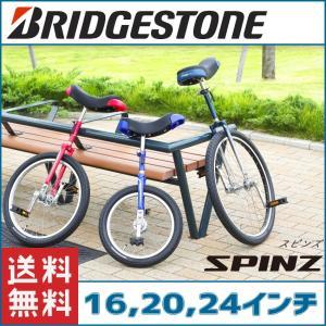 送料無料 ブリヂストン(BRIDGESTONE) 一輪車 スピンズ SPN-16/SPN-20/SPN-24|trycycle