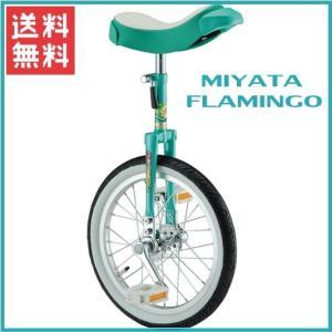 送料無料 ミヤタ(MIYATA) 一輪車 フラミンゴ 14インチ F148(G121)|trycycle