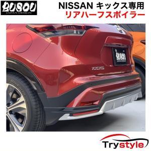 BUSOU ( ブソウ )リアハーフスポイラー 日産 キックス P15 3色塗分け塗装品:マットブラック/マットシルバー/ダークメタルグレー: BGK-0002P|trystyle