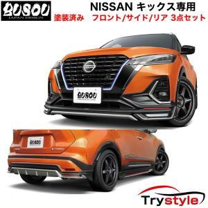 BUSOU ( ブソウ )日産 キックス P15 フロントスポイラー/サイドスポイラー/リアスポイラー 3点セット 装済品: BGK-0011P|trystyle