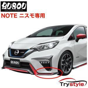 BUSOU ノート E12 後期 [NISMO ニスモ 専用]フロントバンパーサイドスポイラー BNN0003  マッドブラック/ガンメタ/塗装済 日本製|trystyle