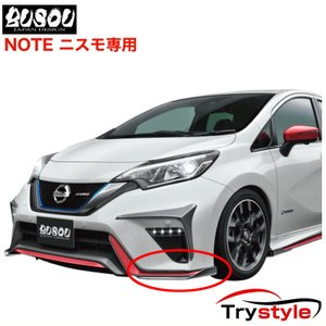 BUSOU ノート E12 後期 [NISMO ニスモ 専用]フロントバンパーサイドスポイラー 未塗装品 素地渡し BNN0003  日本製|trystyle