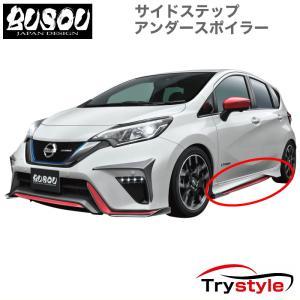 BUSOU ノート E12 後期 [NISMO ニスモ 専用]サイドステップアンダースポイラー 未塗装品 素地渡し BNN0004  日本製|trystyle
