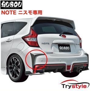 BUSOU ノート E12 後期 [NISMO ニスモ 専用]リアバンパーエアーガーニッシュ BNN0006  マッドブラック/ガンメタ/塗装済 日本製|trystyle