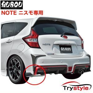 BUSOU ノート E12 後期 [NISMO ニスモ 専用]リアバンパーサイドスポイラー 未塗装品 素地渡し BNN0007  日本製|trystyle