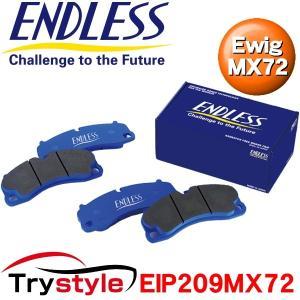 ENDLESS エンドレス EIP209MX72 Ewig MX72 サーキット走行対応ストリートスポーツ ブレーキパッド フロント|trystyle