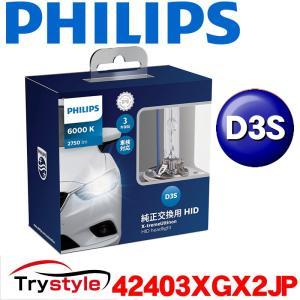 フィリップス 純正交換用HIDバルブ D3S 6000K 42403XGX2JP X-treme Ultinon HID|trystyle