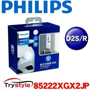 [在庫有]フィリップス 純正交換用HIDバルブ D2S/R 6000K 85222XGX2JP X-treme Ultinon HID|trystyle