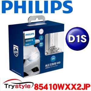 フィリップス 純正交換用HIDバルブ D1S 6000K 85410WXX2JP Ultinon HID|trystyle