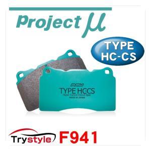 Projectμ プロジェクトミュー HC-CS F941 ストリートスポーツ ブレーキパッド フロント用左右セット|trystyle