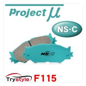 Projectμ プロジェクトミュー NS-C F115 低ダストブレーキパッド フロント用左右セット|trystyle
