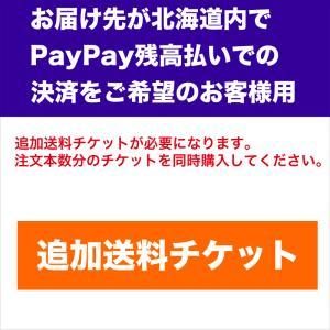 北海道への追加送料用チケット タイヤ1本につき550円(税込) trystyle