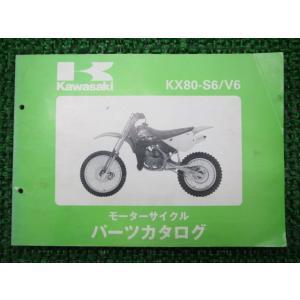 KX80正規パーツリスト☆▼KX80-S6/V6(KX080S/V)整備に♪