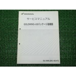ゴールドウイング正規サービスマニュアル補足版☆▼配線図有り4