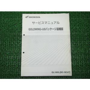 ゴールドウイング正規サービスマニュアル補足版☆▼配線図有り5