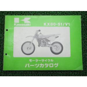 KX80正規パーツリスト☆▼S1/V1(KX080S-000/KX080V-000)