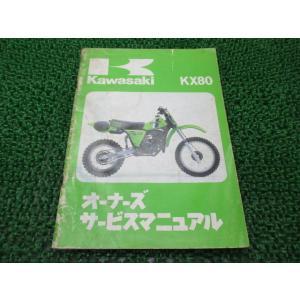 KX80正規サービスマニュアル1版☆▼モトクロス(KX80-D1)配線図有