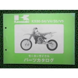 KX80正規パーツリスト☆▼'94KX80-S4/V4/S5/V5